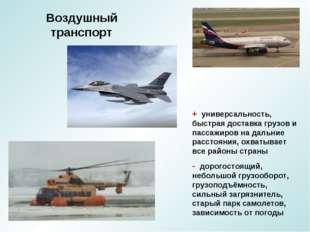 Воздушный транспорт + универсальность, быстрая доставка грузов и пассажиров н