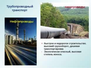 Трубопроводный транспорт + быстрое и недорогое строительство, высокий грузооб