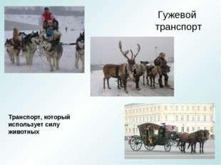 Гужевой транспорт Транспорт, который использует силу животных
