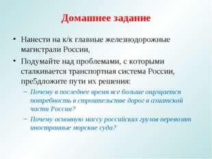 Домашнее задание Нанести на к/к главные железнодорожные магистрали России, По