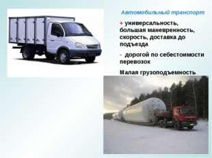 Автомобильный транспорт + универсальность, большая маневренность, скорость, д