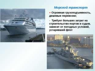Морской транспорт + Огромная грузоподъемность, дешевые перевозки; - Требует б