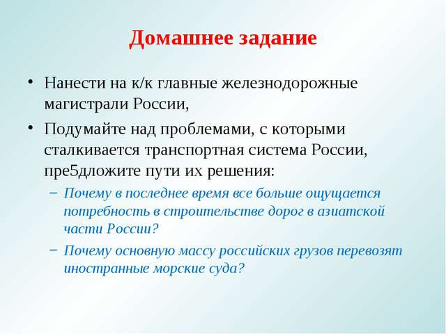 Домашнее задание Нанести на к/к главные железнодорожные магистрали России, По...