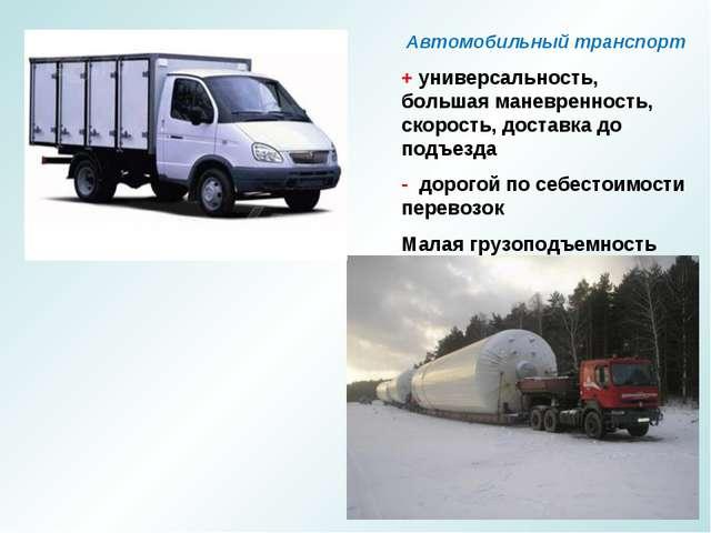 Автомобильный транспорт + универсальность, большая маневренность, скорость, д...