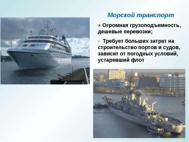 Морской транспорт + Огромная грузоподъемность, дешевые перевозки; - Требует б...