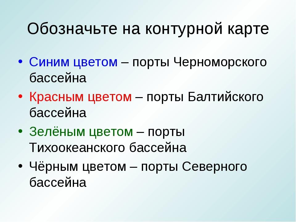 Обозначьте на контурной карте Синим цветом – порты Черноморского бассейна Кра...