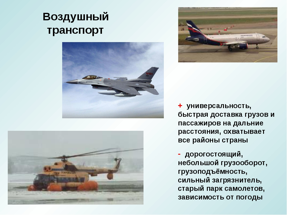 Воздушный транспорт + универсальность, быстрая доставка грузов и пассажиров н...