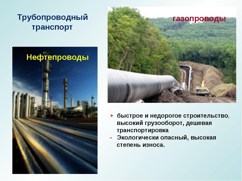 Трубопроводный транспорт + быстрое и недорогое строительство, высокий грузооб...