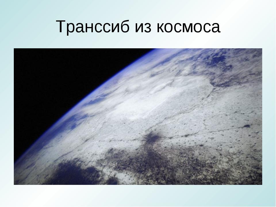 Транссиб из космоса