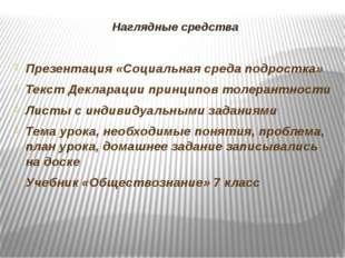 Наглядные средства Презентация «Социальная среда подростка» Текст Декларации