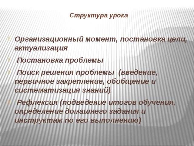 Структура урока Организационный момент, постановка цели, актуализация Постано...