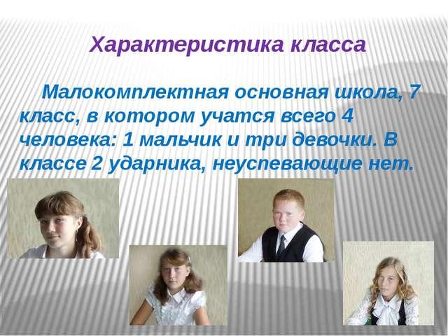 Характеристика класса Малокомплектная основная школа, 7 класс, в котором учат...