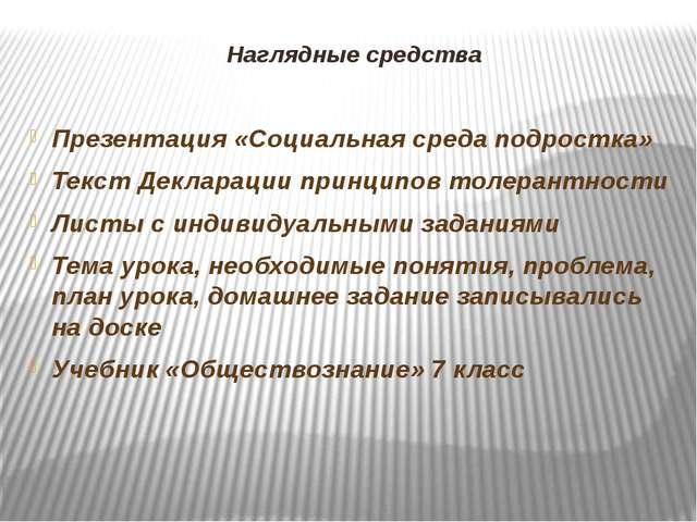 Наглядные средства Презентация «Социальная среда подростка» Текст Декларации...