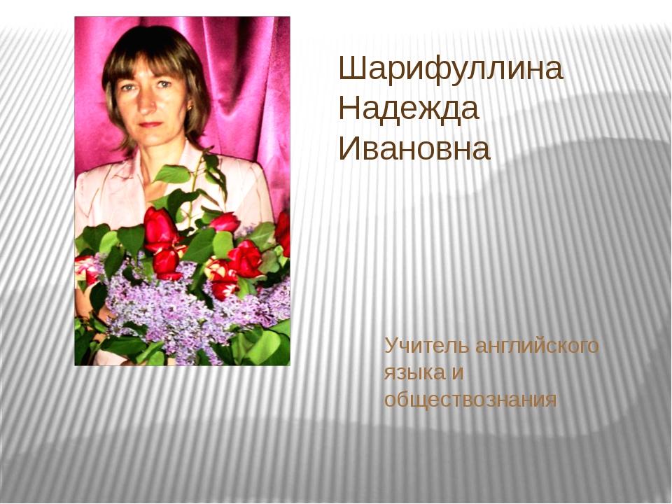 Шарифуллина Надежда Ивановна Учитель английского языка и обществознания
