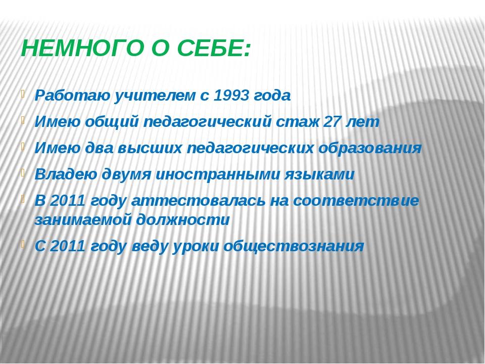 НЕМНОГО О СЕБЕ: Работаю учителем с 1993 года Имею общий педагогический стаж 2...