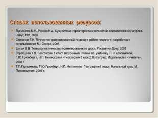 Список использованных ресурсов: Лукьянова М.И.,Разина Н.А. Сущностные характе