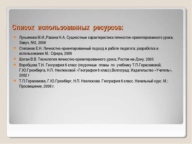 Список использованных ресурсов: Лукьянова М.И.,Разина Н.А. Сущностные характе...