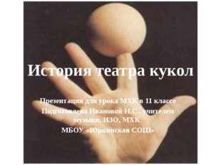 История театра кукол Презентация для урока МХК в 11 классе Подготовлена Ивано