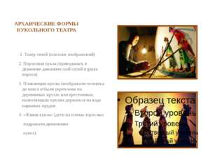 АРХАИЧЕСКИЕ ФОРМЫ КУКОЛЬНОГО ТЕАТРА 1. Театр теней (плоских изображений). 2.