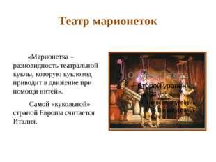 Театр марионеток «Марионетка – разновидность театральной куклы, которую кукло