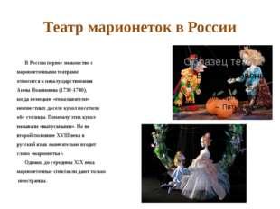 Театр марионеток в России В России первое знакомство с марионеточными театрам