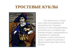 ТРОСТЕВЫЕ КУКЛЫ Тростевая кукла, в театре кукол одна из разновидностей верхов
