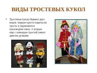 ВИДЫ ТРОСТЕВЫХ КУКОЛ Тростевые куклы бывают двух видов: первые просто надеты