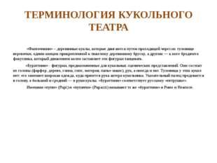 ТЕРМИНОЛОГИЯ КУКОЛЬНОГО ТЕАТРА «Фанточчини» – деревянные куклы, которые двига