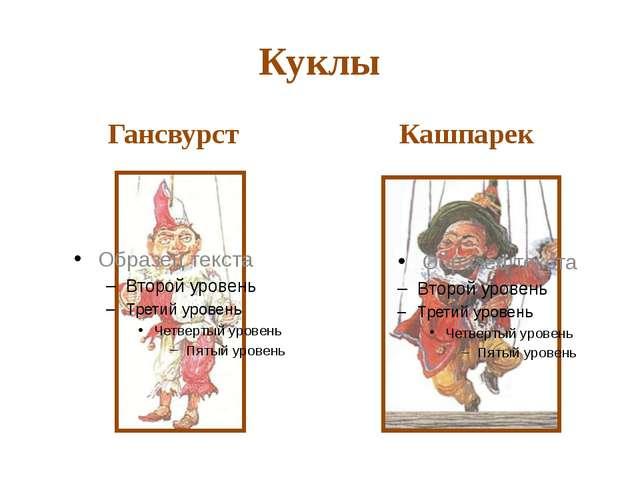 Куклы Гансвурст Кашпарек
