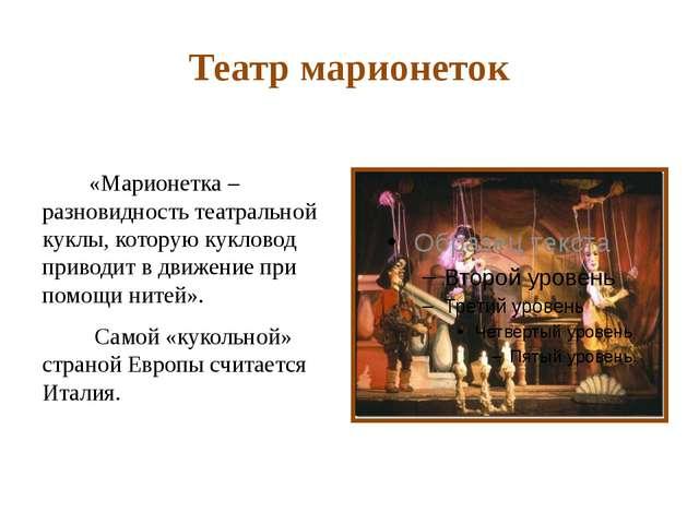 Театр марионеток «Марионетка – разновидность театральной куклы, которую кукло...