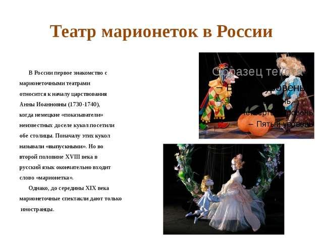Театр марионеток в России В России первое знакомство с марионеточными театрам...
