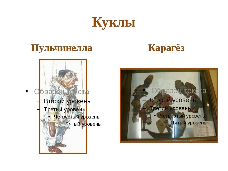 Куклы Пульчинелла Карагёз