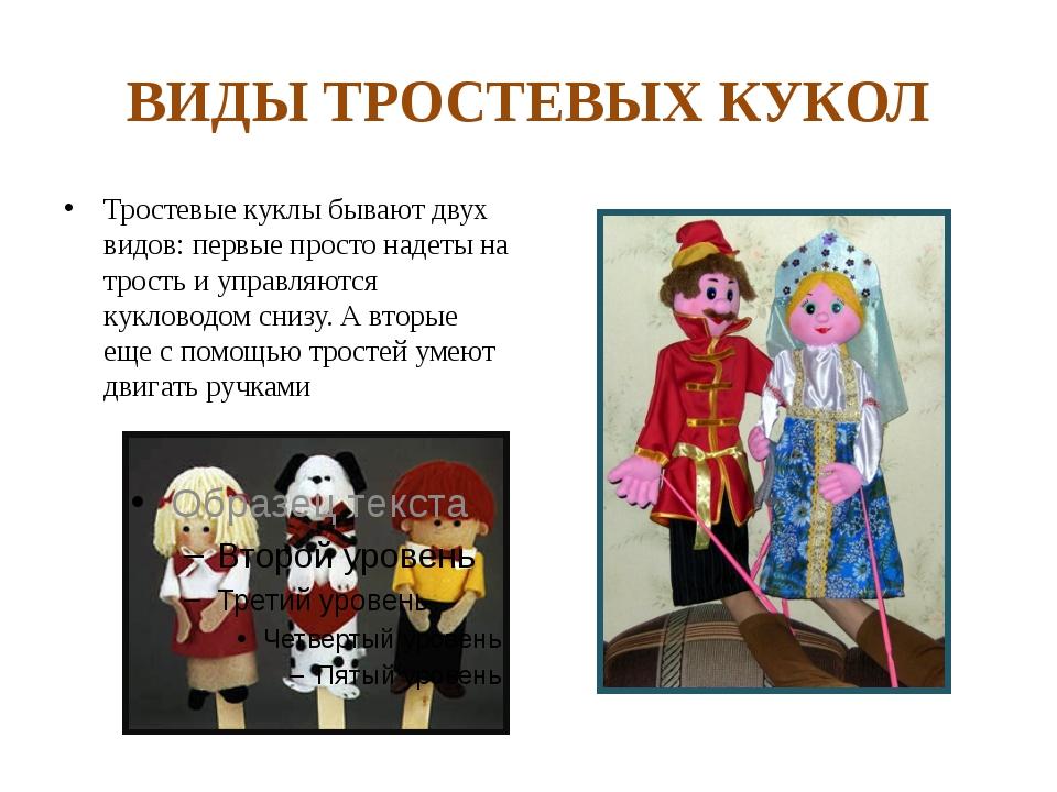 ВИДЫ ТРОСТЕВЫХ КУКОЛ Тростевые куклы бывают двух видов: первые просто надеты...