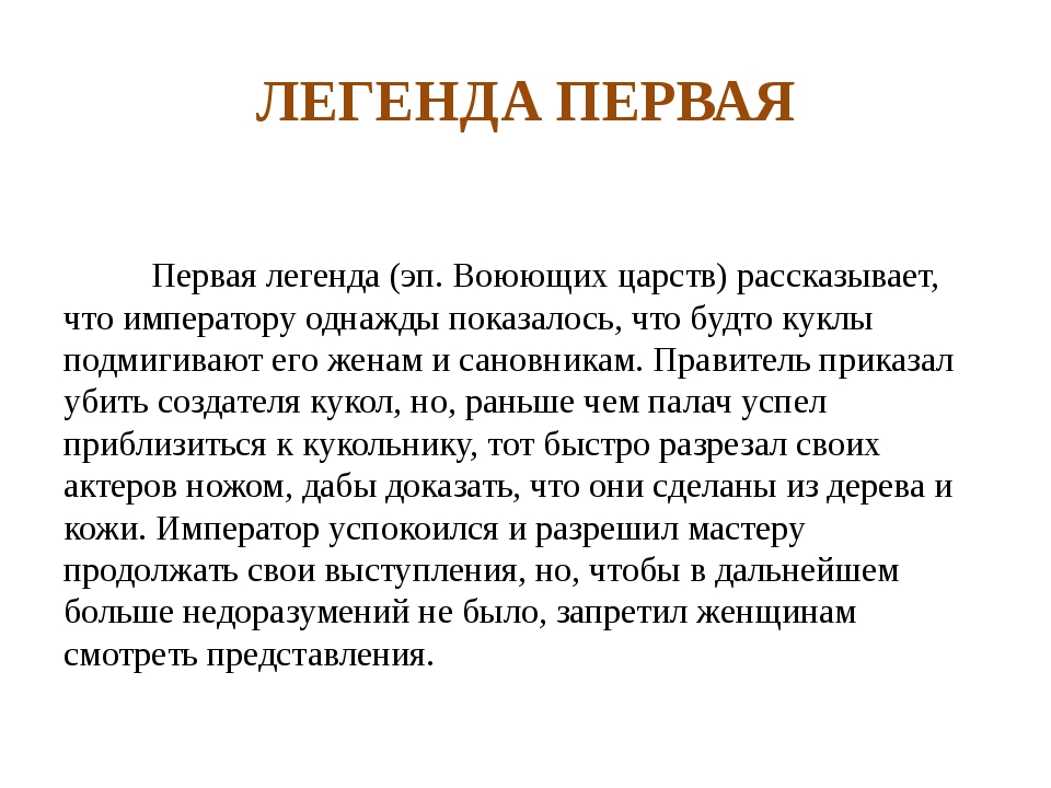 ЛЕГЕНДА ПЕРВАЯ Первая легенда (эп. Воюющих царств) рассказывает, что императо...