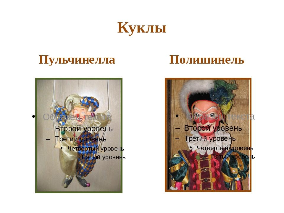 Куклы Пульчинелла Полишинель