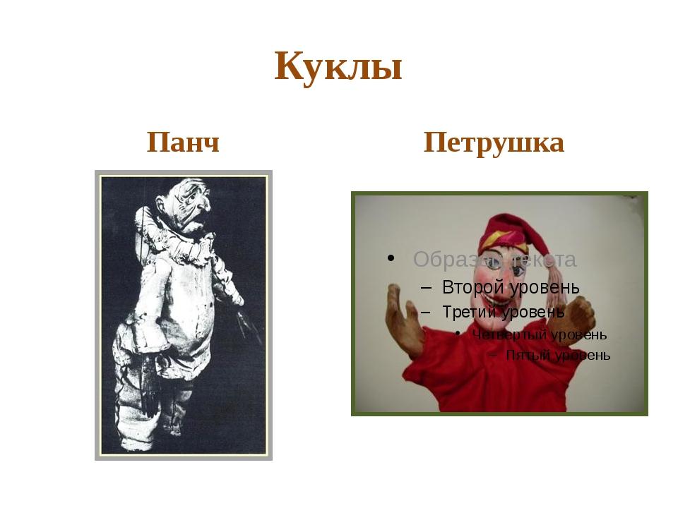 Куклы Панч Петрушка