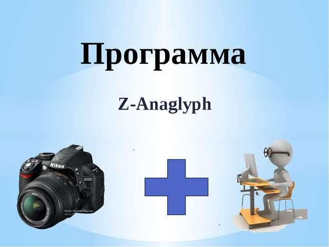 Z-Anaglyph Программа