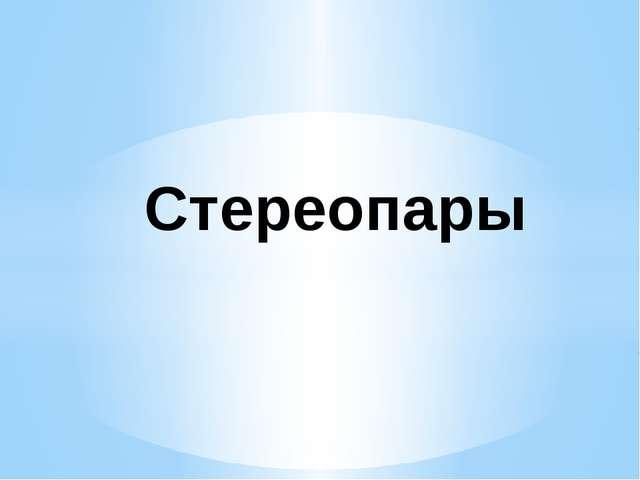 Стереопары