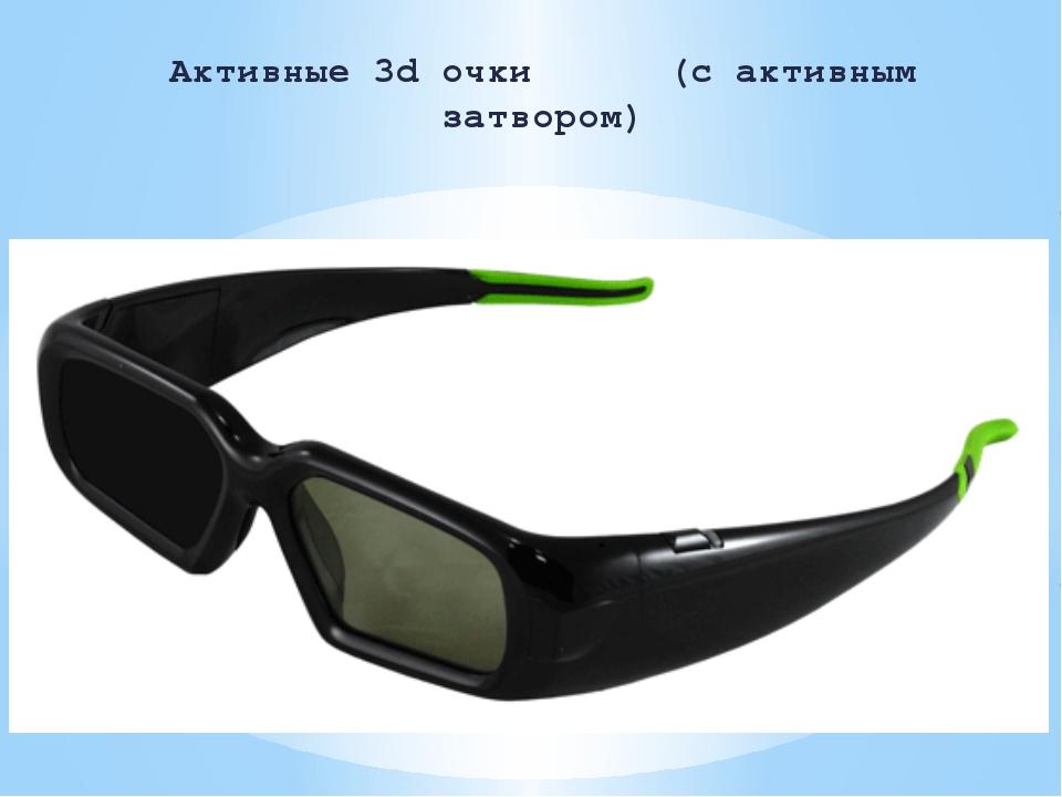 Активные 3d очки (с активным затвором)