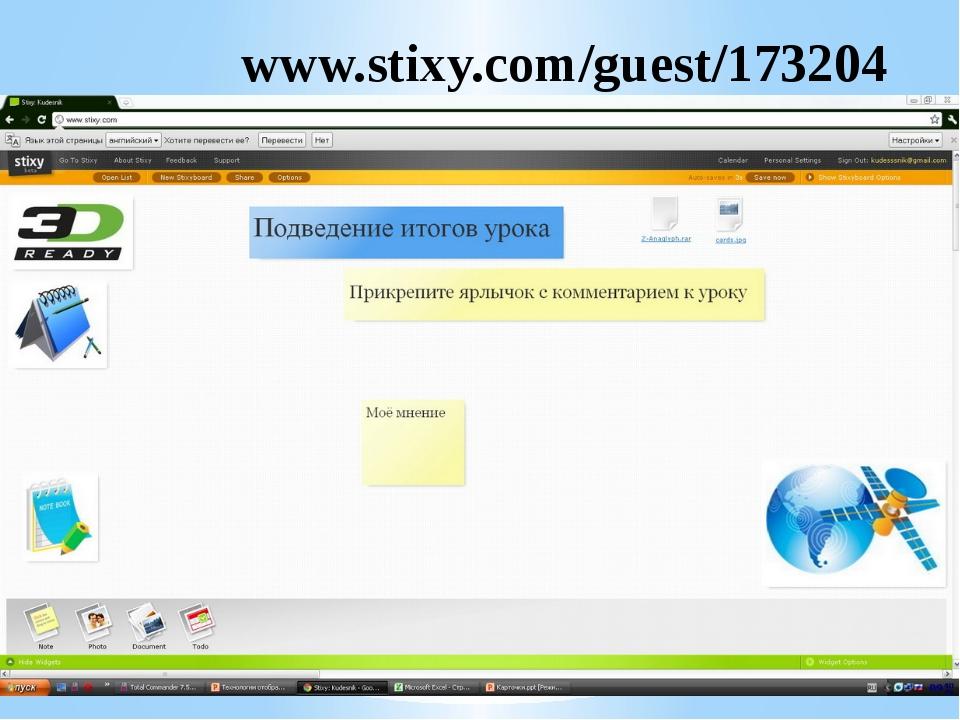 www.stixy.com/guest/173204