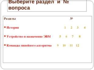 Выберите раздел и № вопроса Разделы № История 1 2 3 4 Устройство и назначение