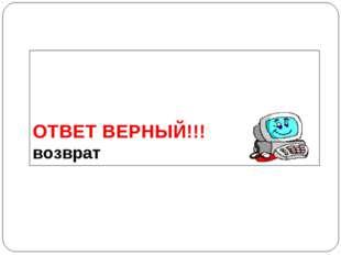 ОТВЕТ ВЕРНЫЙ!!! возврат
