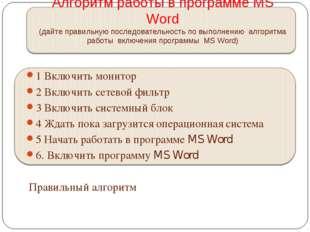 Алгоритм работы в программе MS Word (дайте правильную последовательность по в