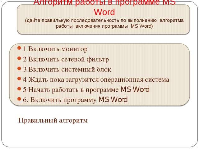 Алгоритм работы в программе MS Word (дайте правильную последовательность по в...