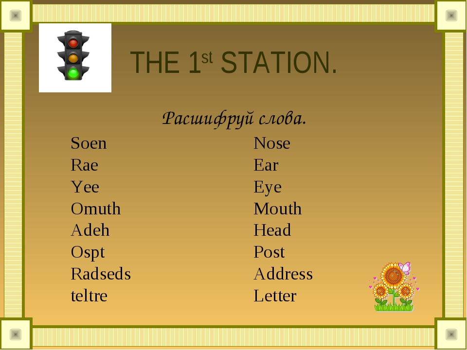 THE 1st STATION. Расшифруй слова. Soen Rae Yee Omuth Adeh Ospt Radseds teltre...