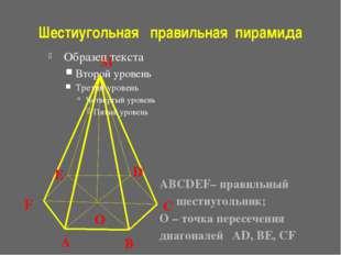 Шестиугольная правильная пирамида ABCDЕF– правильный шестиугольник; О – точк