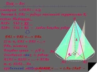 Док – во: 2) т. к. РА1 = РА2 =…= РАn, поэтому Боковые грани – р/б  Основания