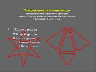 Площадь поверхности пирамиды Площадью полной поверхности пирамиды называется