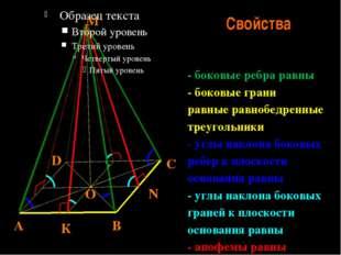 Свойства - боковые ребра равны - боковые грани равные равнобедренные треуголь