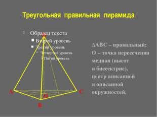 Треугольная правильная пирамида ΔABC – правильный; О – точка пересечения меди